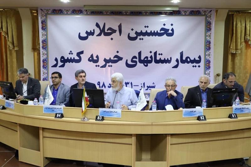 برگزاری نخستین اجلاس بیمارستان های خیریه کشوردر شیراز، خدمات رسانی 75بیمارستان خیرساز در کشور
