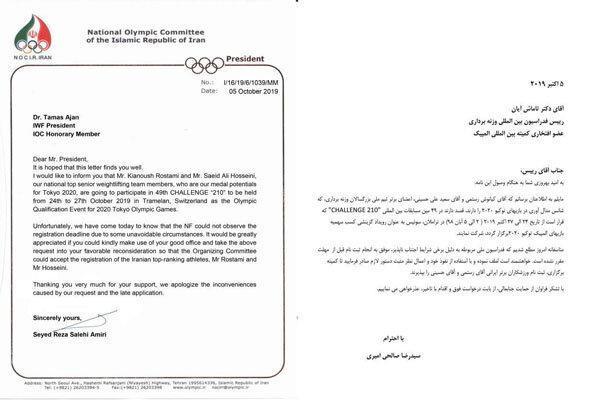 درخواست کمیته المپیک از تاماش آیان برای حل مشکل رستمی و حسینی
