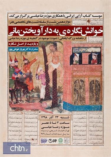 نشست تخصصی خوانش نگاره به دار آویختن مانی در موزه رضا عباسی