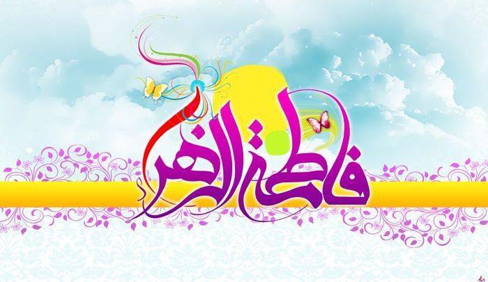 دعـای حضرت فاطمـه سلام الله علیها در روز جمعه