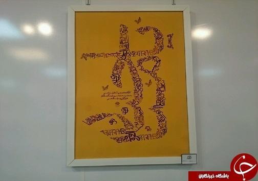 گشایش نمایشگاه آیینه جمال در قزوین