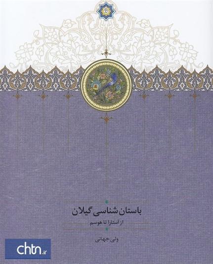 کتاب باستان شناسی گیلان از آستارا تا هوسم منتشر شد