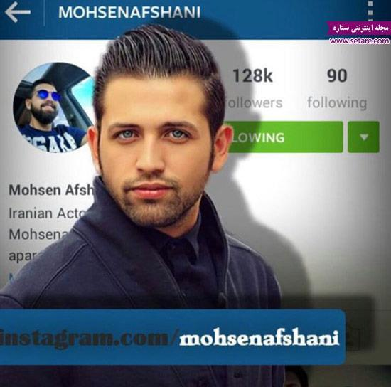 جدید ترین عکس محسن افشانی در اینستاگرام