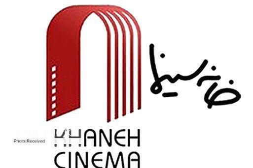 نامه سرگشاده سینماگران به وزیر ارشاد ، عیدی را واریز کنید!