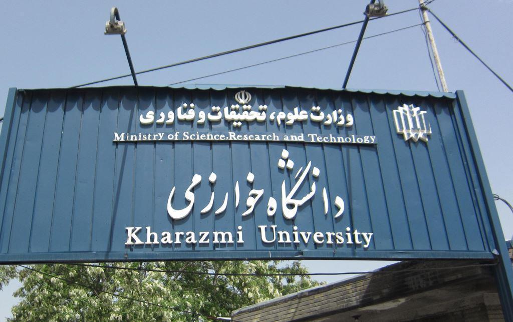 تسهیلات آموزشی دانشگاه خوارزمی اعلام شد