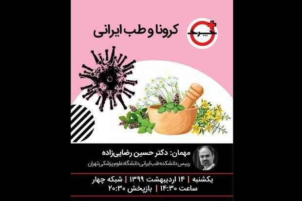 کرونا و طب ایرانی در
