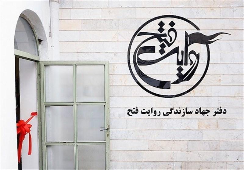 لبیک بنیاد روایت فتح به مطالبه رهبر انقلاب