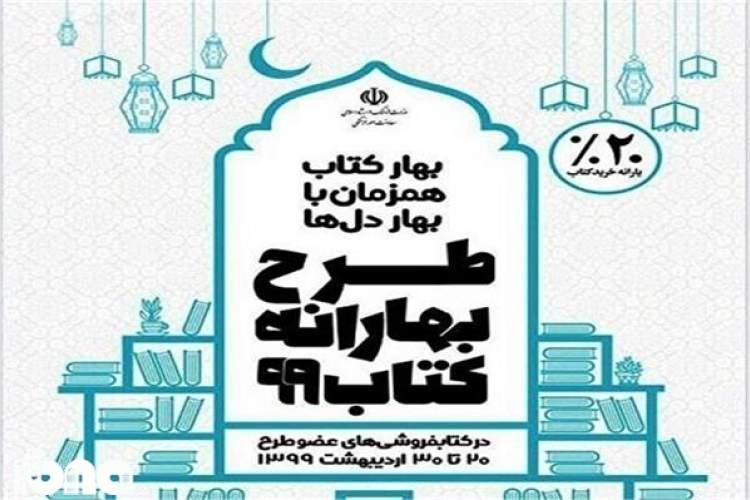 فروش 2305 جلد کتاب در بهارانه کتاب 99 در خراسان شمالی