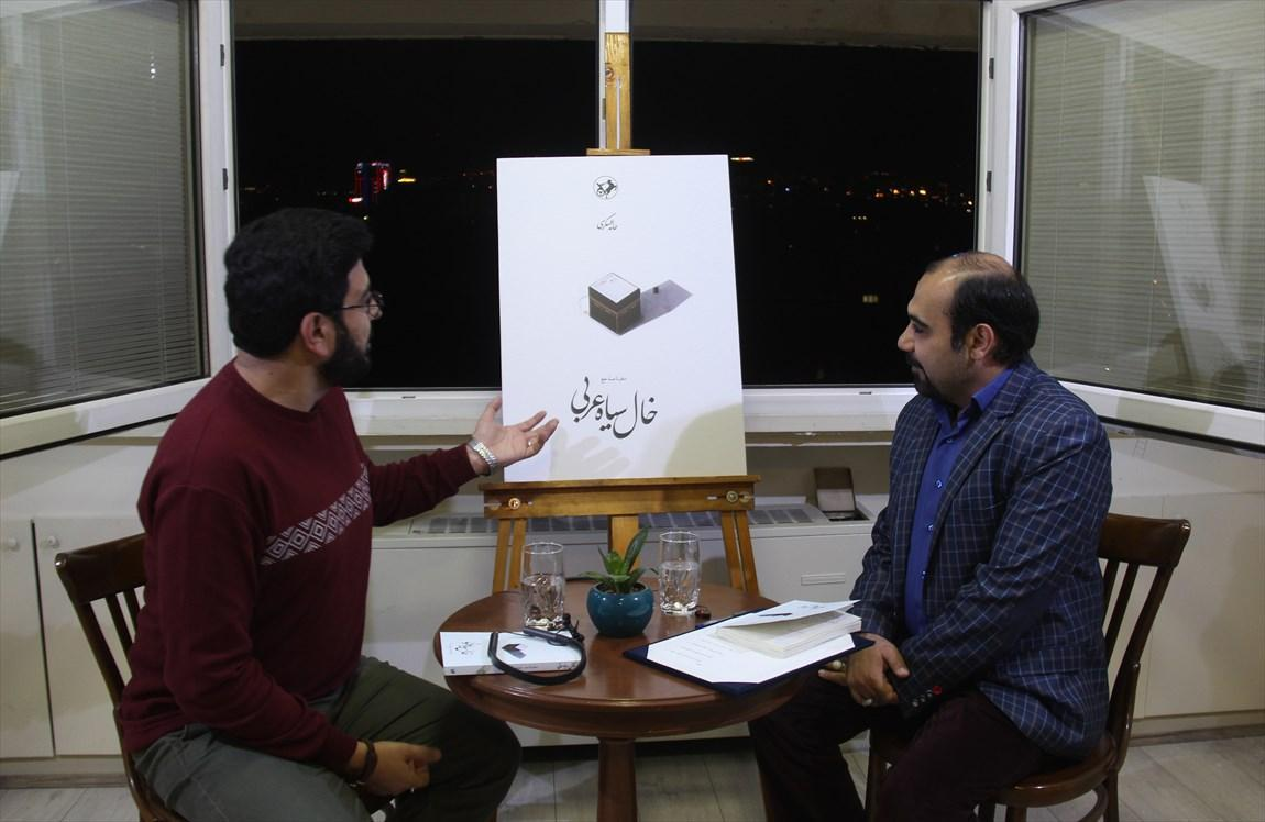 سفرنامه خال سیاه عربی در کمتر از یک ماه به چاپ پنجم رسید