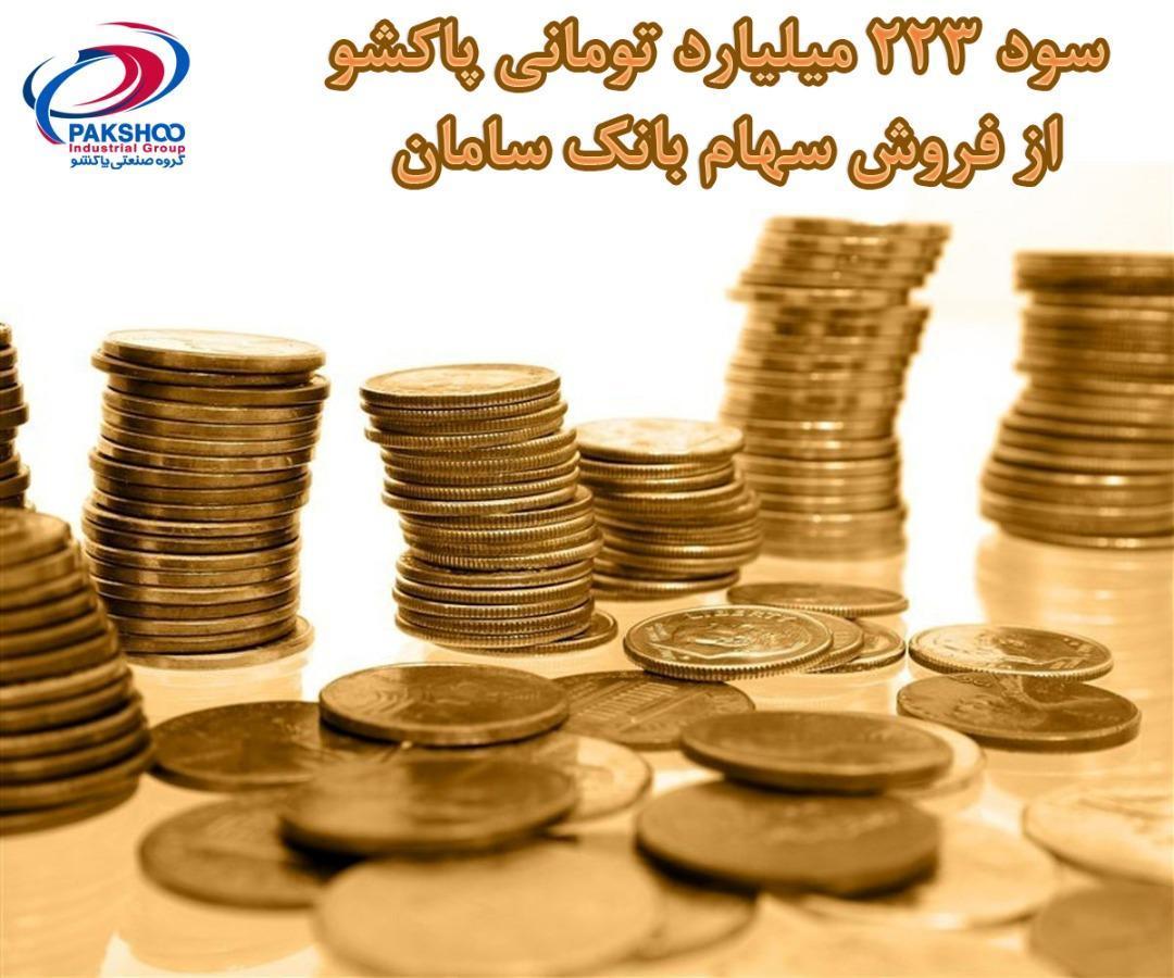 سود 223 میلیارد تومانی پاکشو از فروش سهام بانک سامان
