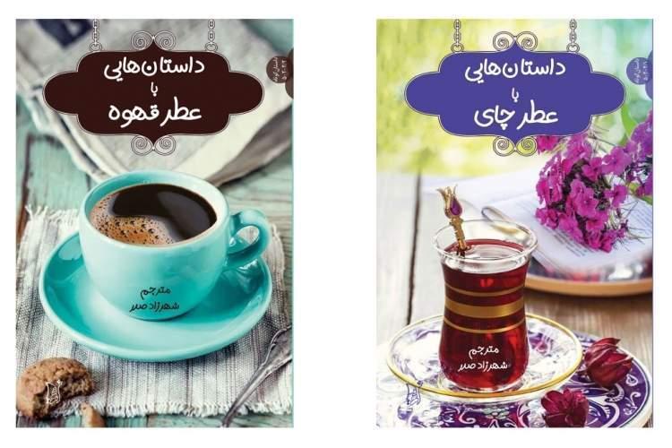 داستان هایی با عطر چای و قهوه
