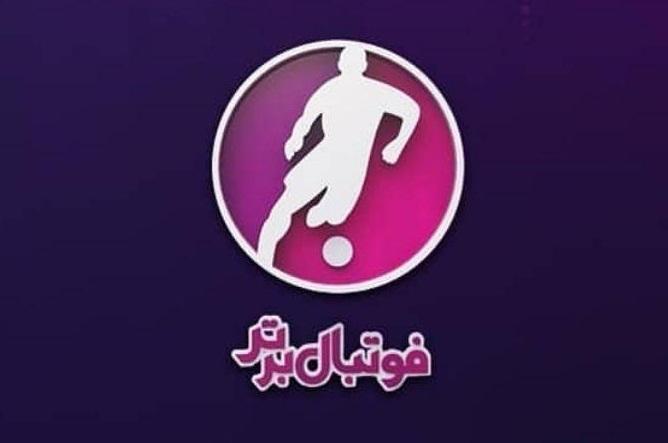 برنامه فوتبال برتر، آمادگی همیشگی حقیقی برای بازگشت به پرسپولیس، باشگاه های اروپایی در جمع مشتریان لژیونر های ایرانی