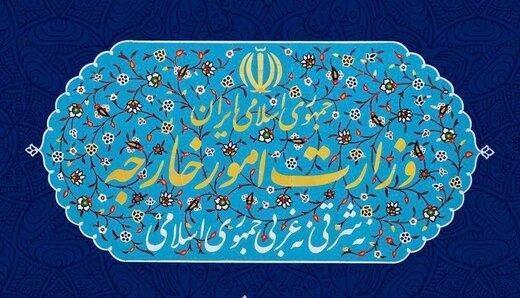 بیانیه وزارت خارجه ایران درباره سرانجام محدودیت های تسلیحاتی