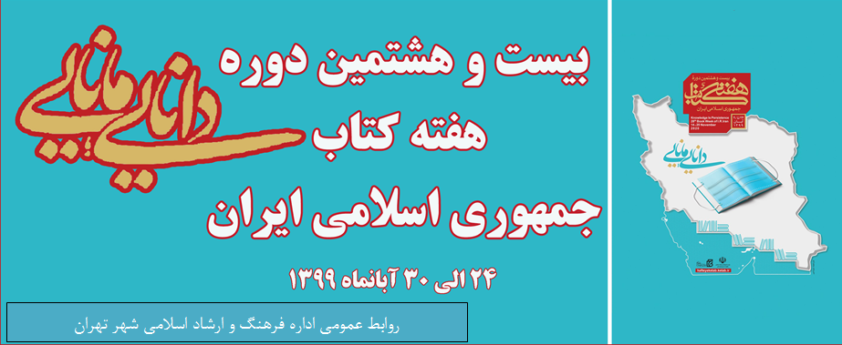 بیست و هشتمین دوره هفته کتاب در شیراز آغاز شد
