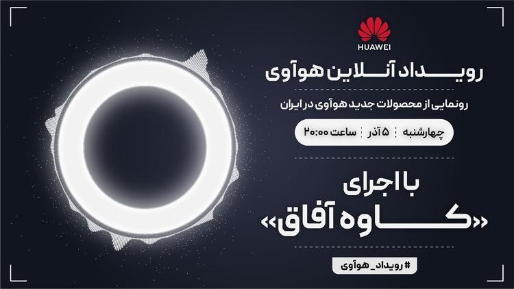 رویداد آنلاین هوآوی برای معرفی محصولات جدید این شرکت در ایران برگزار می گردد