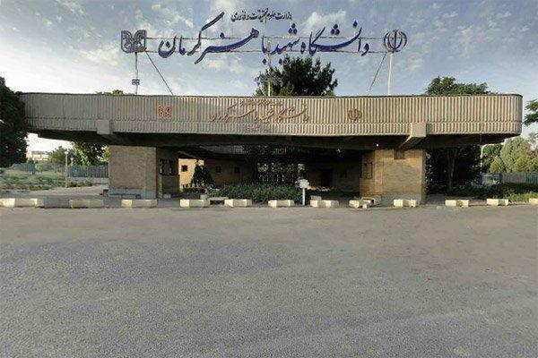 دانشگاه شهید باهنر خسارتی ندیده است، کلاس ها فردا برگزار می گردد