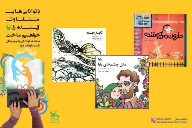 3 کتاب صوتی برای بچه&zwnjها تولید شد