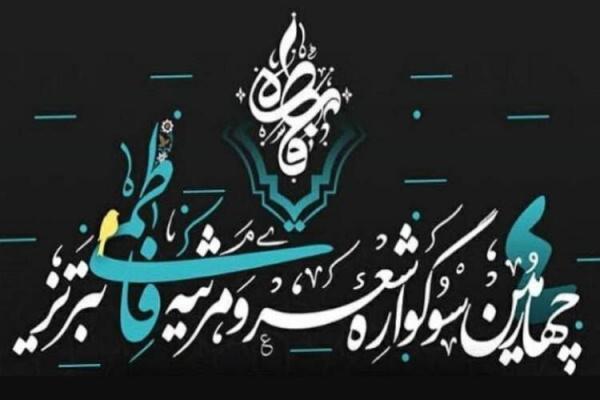چهارمین سوگواره شعر و مرثیه فاطمی در تبریز برگزار شد
