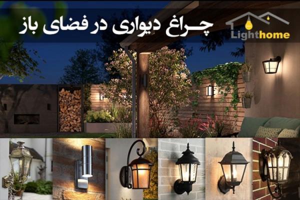 ویژگی هایی از انواع چراغ دیواری حیاطی که نمی دانید!