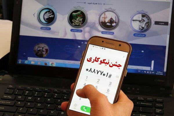 خبرنگاران مردم آذربایجان غربی 2هزار و 550 میلیارد ریال به نیازمندان کمک کرده اند