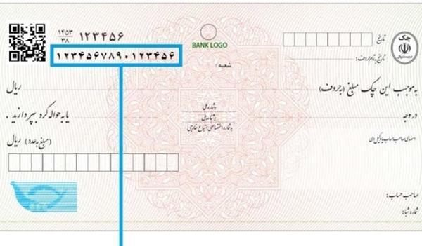 نقل و انتقال چک های جدید در سامانه صیاد از امروز 5 فروردین اجباری شد خبرنگاران