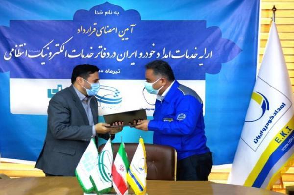 خرید خدمات امدادی گروه صنعتی ایران خودرو به وسیله دفاتر پلیس